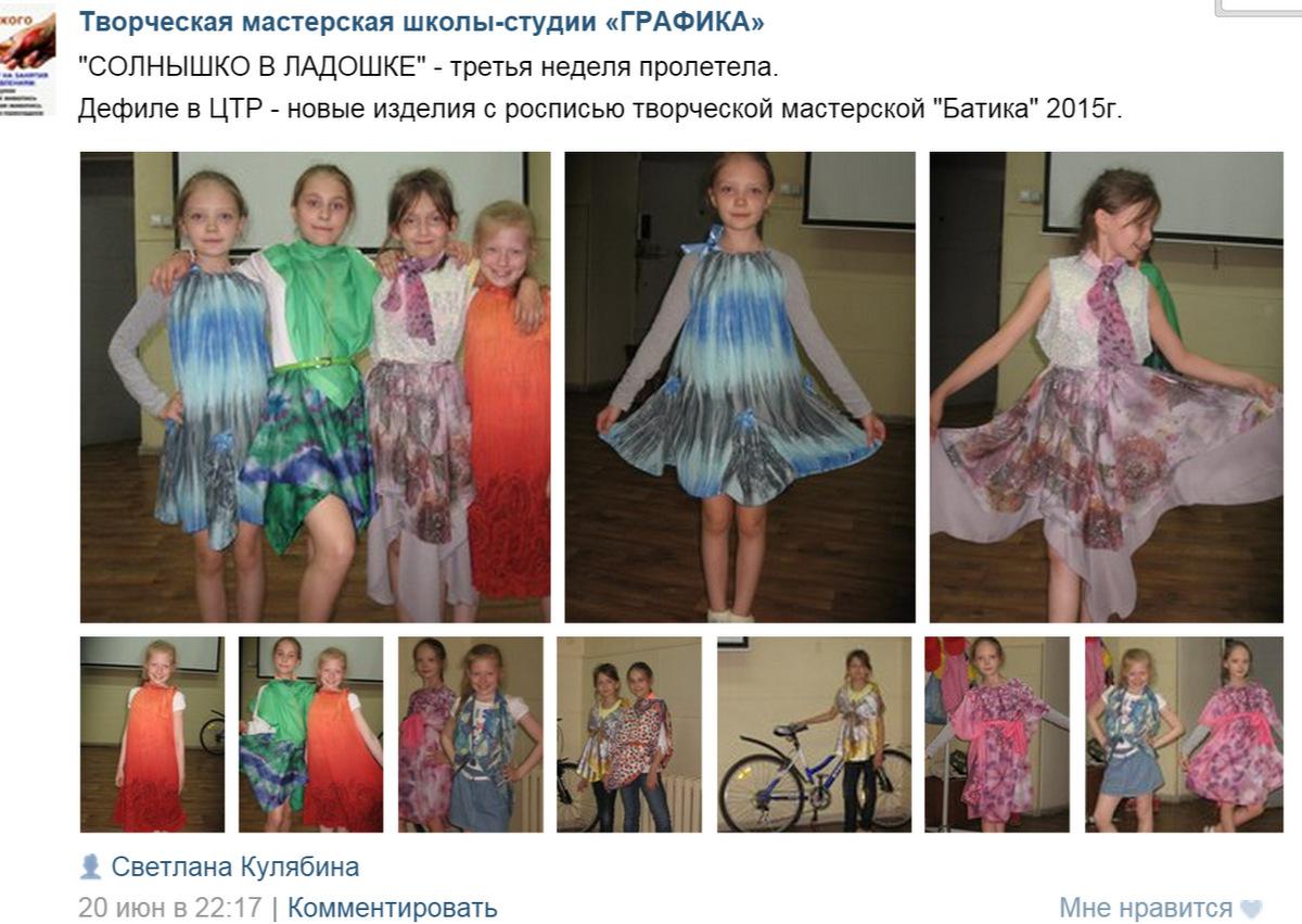летний городской лагерь киров
